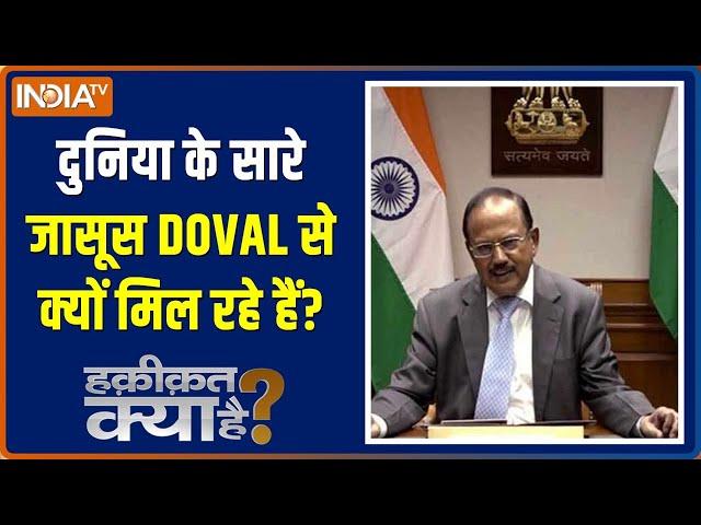 दुनिया के सारे जासूस DOVAL से क्यों मिल रहे हैं?   Haqiqat Kya Hai, September 9 2021