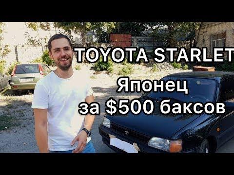 Обзор Toyota Starlet - это обязан знать каждый владелец Тойоты