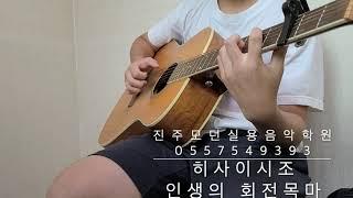 진주모던실용음악학원 히사이시조 ㅡ 인생…