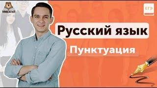Пунктуация | ЕГЭ Русский язык 2019 | УМСКУЛ