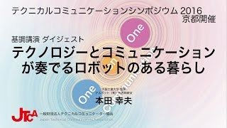 テクニカルコミュニケーション シンポジウム2016京都開催 基調講演ダイジェスト