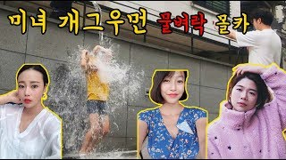 Hidden Cameras ) Beauty gag woman Water bomb Funny video kkkkk korean pranks