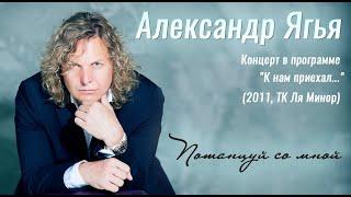 Александр Ягья Потанцуй со мной (живой звук) Yagya Alexandr