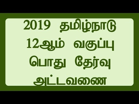 2019 TN 12th +2 Plus Two HSC Public Exam Time Table