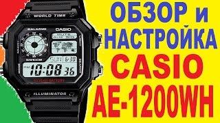 Casio AE-1200WH-1AVEF Обзор и настройка