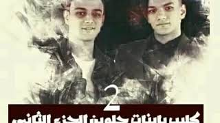 كليب يا بنات حلوين الجزء الثاني2 غناء تيتو حوده بندق