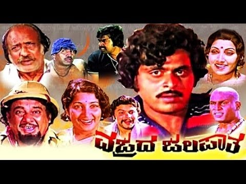 Vajarada Jalapatha Kannada Old Full HD Movie | Ambarish, Jayanthi | Superhit Kannada Movies