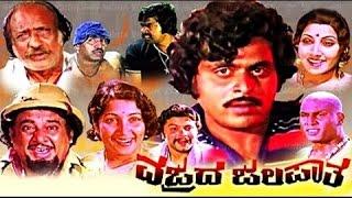 Vajarada jalapatha kannada old full hd movie | ambarish, jayanthi | superhit kannada movies