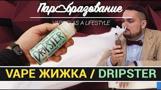 видео Жидкости для электронных сигарет СССР - купить в Москве (Россия)