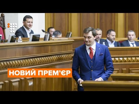 Промова нового прем'єр-міністра