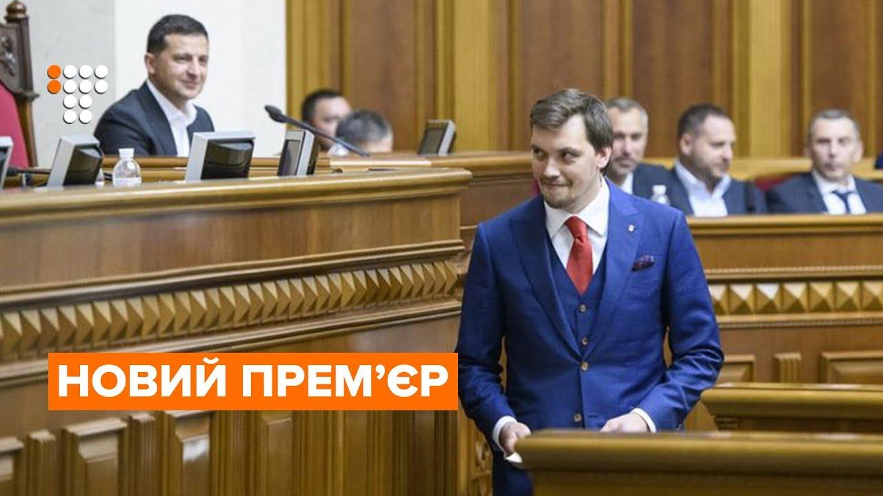 Промова нового прем'єр-міністра України Олексія Гончарука