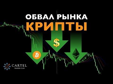 Неужели КОНЕЦ БИТКОИНА? Обвал продолжается. Анализ рынка криптовалют Bitcoin, Ethereum