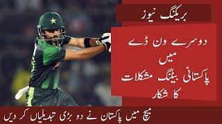 Pakistan VS South Africa 2nd ODI Pakistani batting  collapse again