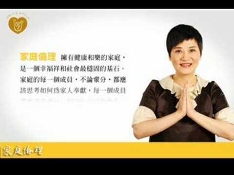 心六倫-家庭倫理篇 - YouTube