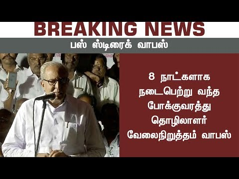 BREAKING NEWS: Tamil Nadu transport workers call off strike | #TNBusStrike