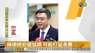 綠總統初選協調 可能打延長賽 | 華視新聞 20190408
