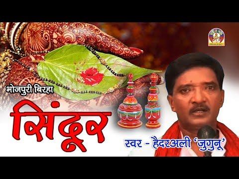Bhojpuri Superhit Birha  Haider ali Jugunu || SINDOOR || माधुरी दहेज़ कांड