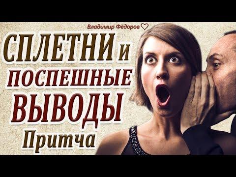 """""""Сплетни и Поспешные выводы"""" Притча!"""