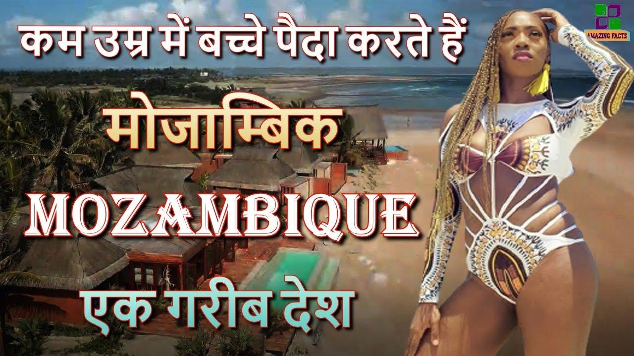 दुनिया का एक ग़रीब देश   Amazing Facts about Mozambique in hindi   Mozambique Facts in Hindi