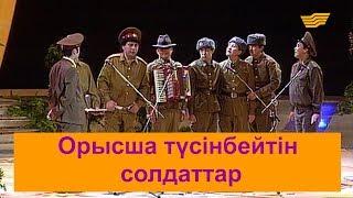 Орысша түсінбейтін солдаттар. «Бауыржан шоу»