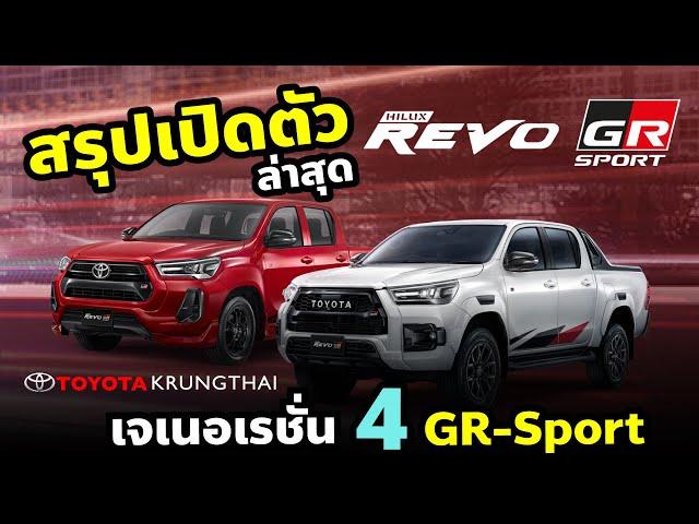 สรุปเปิดตัว Toyota Hilux REVO  เสริมทัพ GR Sport สร้างตำนานมอเตอร์สปอร์ตของไทย (2021)