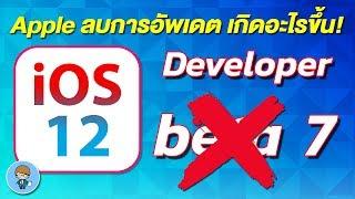เกิดอะไรขึ้น!! Apple ลบการอัพเดต iOS beta 7 มาปุ๊บ ลบปั๊บ อัพเดตไม่ได้แล้ว