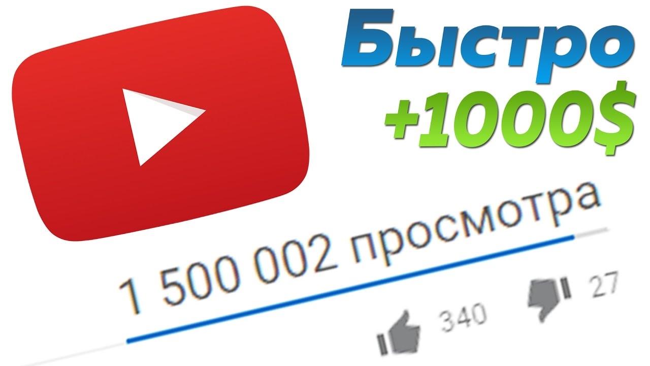 Раскрутка youtube просмотров