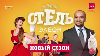 Отель Элеон - 2 сезон на ivi раньше, чем в эфире
