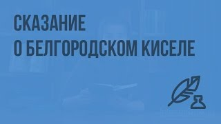 «Сказание о белгородском киселе». Видеоурок по литературе 5 класс