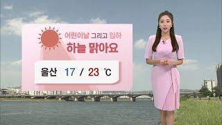 기상캐스터 윤수미의 5월 5일 날씨정보 (2021.05…