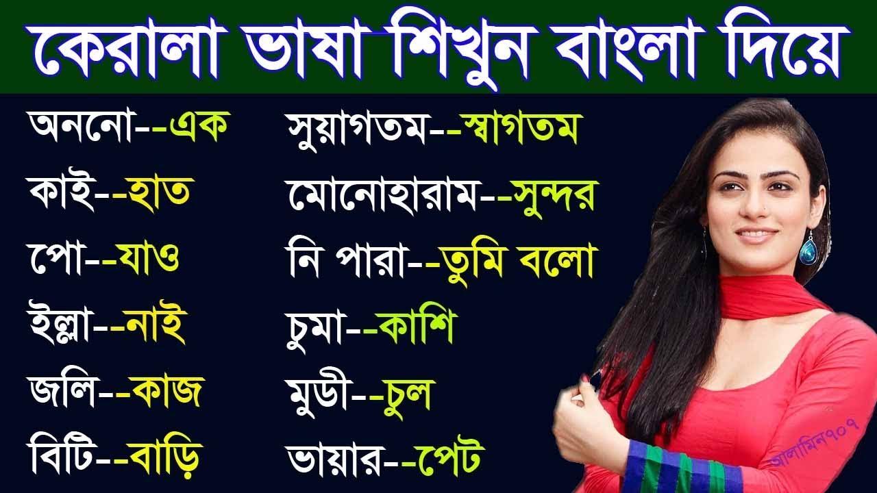 Download Kerala Malayalam Language with Bangla - Kerala to Bangla spoken - Bengali speaking Malayalam