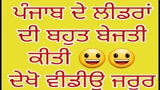 ਪੰਜਾਬ ਦੇ ਮੰਤਰੀ Punjab politics news update badal sukhbir Congress BJP modi