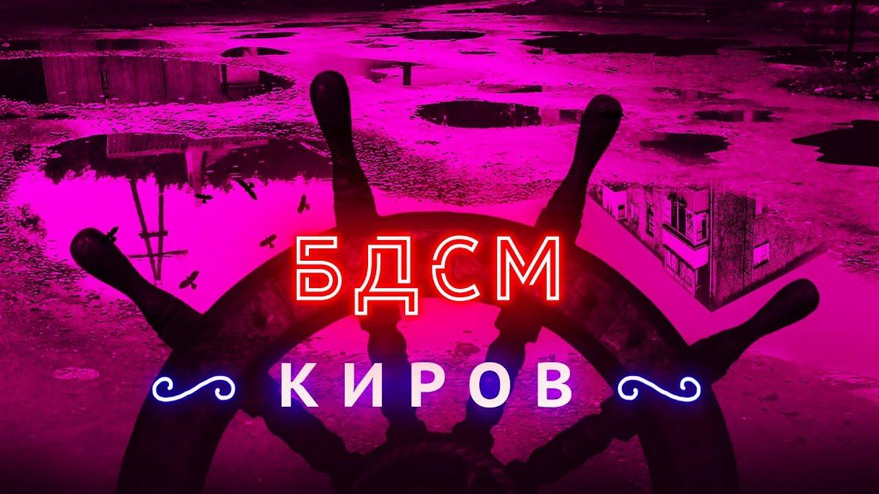 Прогулка с мэром Кирова | Город тысячи луж