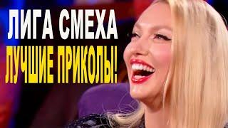 Полякова и Кошевой в неловкой ситуации подборка приколов которые порвали зал Лига Смеха Лучшее