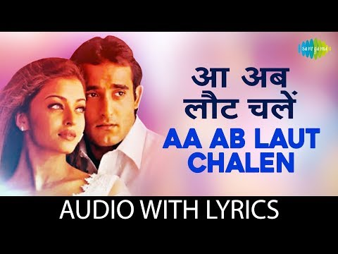 Aa Ab Laut Chalen with lyrics | ए एब लोट चलें के बोल | Udit & Alka | Aa Ab Laut Chalen | HD Song