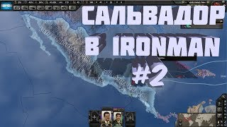 Ironman за Сальвадор #2 в Hearts of Iron IV | HoI 4