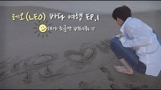레오(LEO) 바다 여행 EP.1 - 해야 조금만 버텨줘