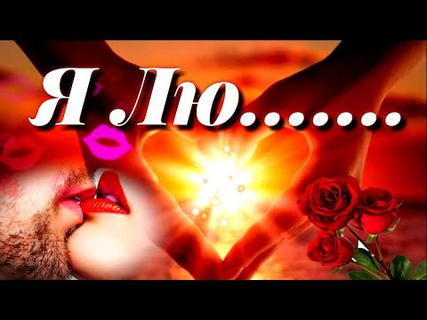 Самое красивое признание в любви! Нежные, теплые слова для любимой! Романтика! Трогательное видео