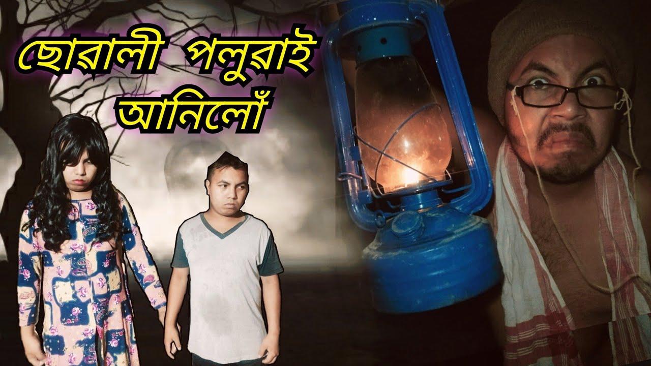 ছোৱালী পলুৱাই আনিলোঁ // MANUJ BHAI