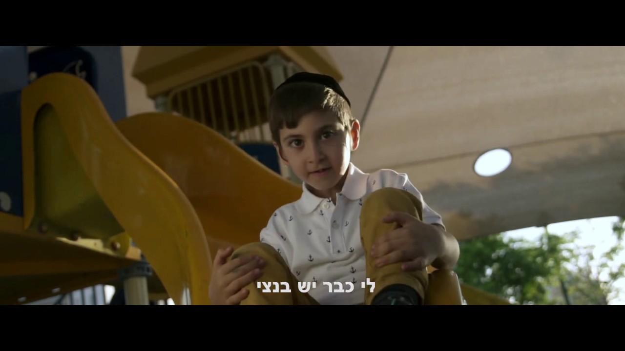 הסרטון הכי מרגש שתראו היום! קמפיין ההתרמה לפרויקט חונכים של אגודת יד אליעזר