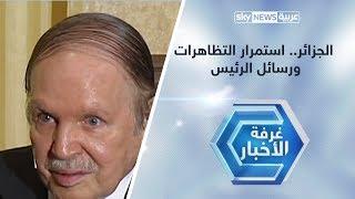 الجزائر.. استمرار التظاهرات ورسائل الرئيس