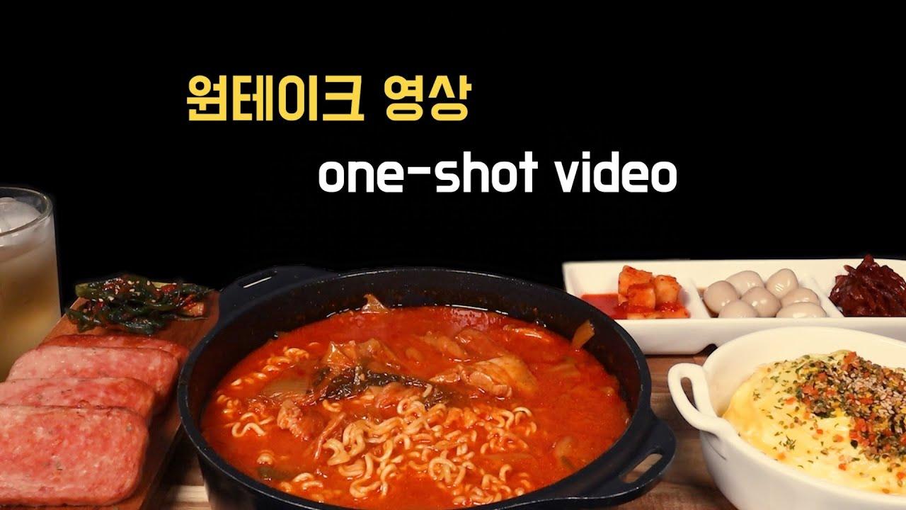 (Not asmr)김치찌개 장조림버터비빔밥 원테이크 먹방 one-shot video