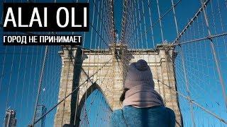 Alai Oli - Город не принимает (feat. Влади) Клип HD