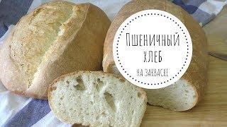 Пшеничный ХЛЕБ на Пшеничной Закваске - простой рецепт 3 ИНГРЕДИЕНТА