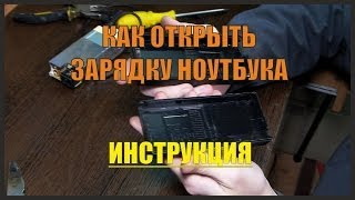 Як відкрити зарядку від ноутбука, ремонт зарядки (наша версія)
