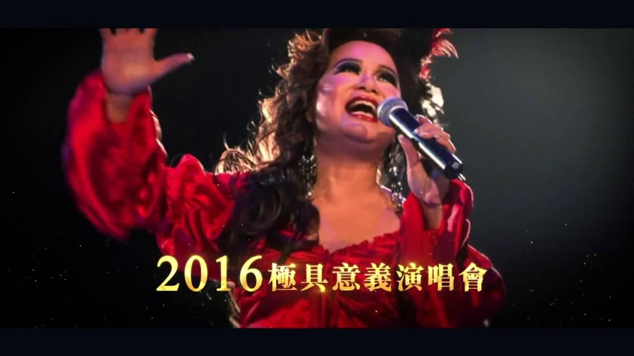 顧嘉輝金紫荊慈善演唱會2016 明日正式公開發售 廣告 [HD] - YouTube