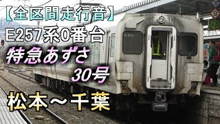 【全区間走行音】E257系0番台[特急あずさ30号]松本~千葉