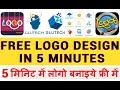 Logo Maker Android App : Create Logo for your Channel,Blog or Brand in 5 Minutes! Hindi