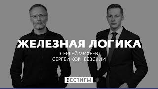"""""""Путин показал Меркель её место"""" * Железная логика с Сергеем Михеевым (21.05.18)"""