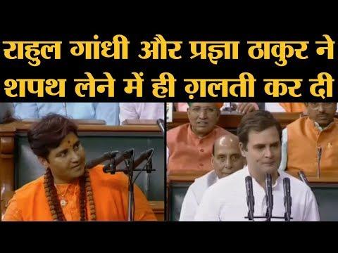 Rahul Gandhi, Oath लेने के बाद Signature करना भूले, Pragya Thakur के नाम पर हंगामा हो गया
